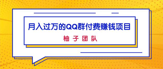 月入过万的QQ群付费赚钱项目,低成本后期轻松实现躺赚