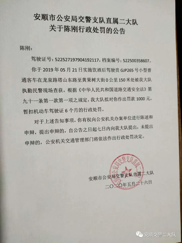 安顺市公安局交警支队直属二大队关于陈刚行政处罚的公告安卓版
