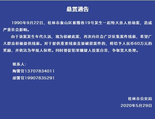 """桂林警方:悬赏60万征集""""朱紫巷六人被杀特大抢劫案""""线索"""