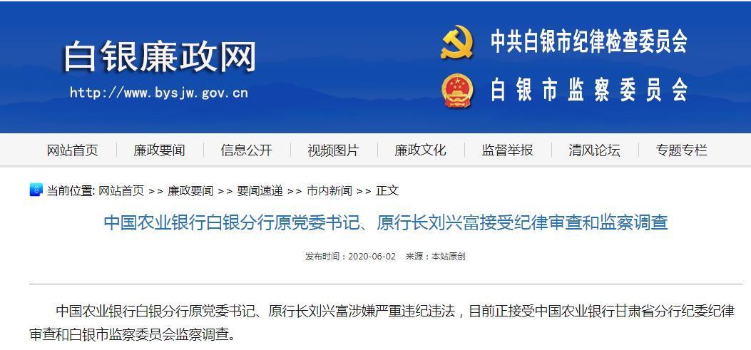 中国农业银行白银分行原党委书记、原行长刘兴富接受纪律审查和监察调查安卓版