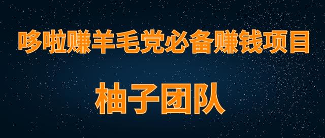 柚子团队内部项目课程:羊毛党必备兼职项目,哆啦赚轻松日入200+