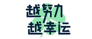 新中国式站长必备技能