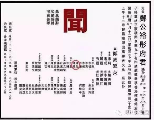 胡潤富豪榜新秀鄭家純:千億家產傍身,曾因女人和劉鑾雄鬧翻