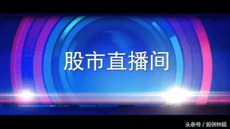 天津股侠微博,股侠钟超:5月18日》股市解盘—下午版