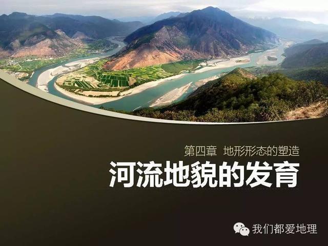 高中地理必修1复习精讲-河流地貌的发育
