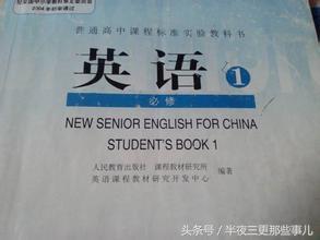 这些高中英语选修课本还记吗,头疼吗?