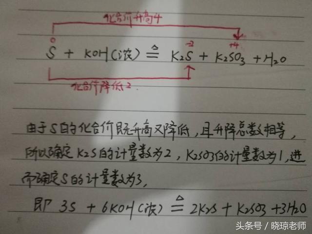 高中化学之氧化还原反应方程式配平技巧解析