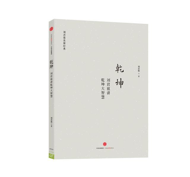 爱新觉罗·毓崇,打开《易经》神秘之门的密匙:乾坤