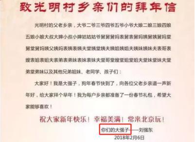 """村长刘强东不仅为村民送年货,还要把农产品都包装成了""""网红""""!(图1)"""