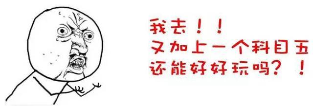 网传7月1日起驾考新增科目五? 小编证实:是谣言!插图(1)