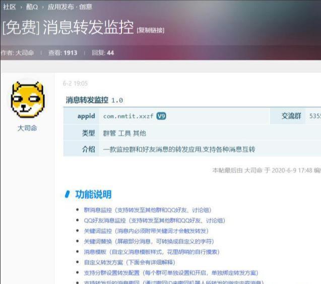 利用QQ群玩淘客项目