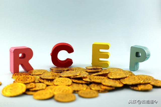 西方媒体如何解读全球最大贸易协定RCEP?