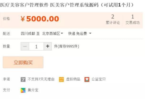 卖源码赚钱月赚10000+,小白也能够操作的副业网赚项目插图(4)