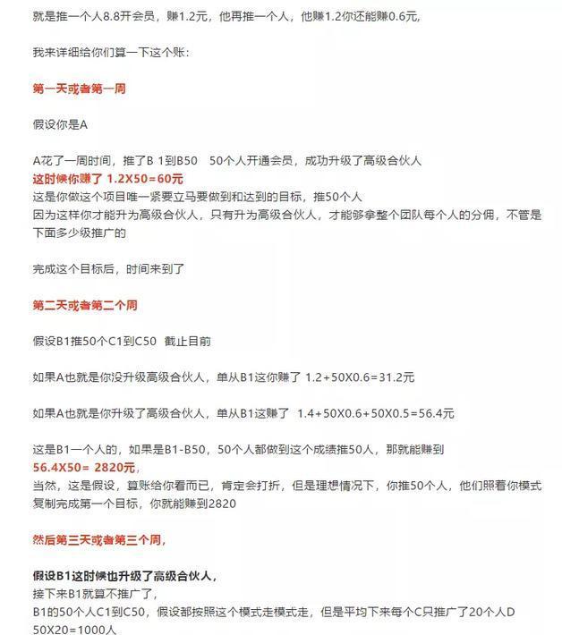 日入万元的蓝海项目操作揭秘:美团优惠券低价优惠券推广插图3