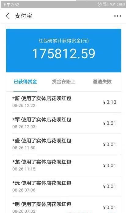 支付宝零撸领红包项目,有人已经赚了十几万