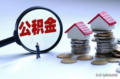 住房改革背后的中国的公积金制度