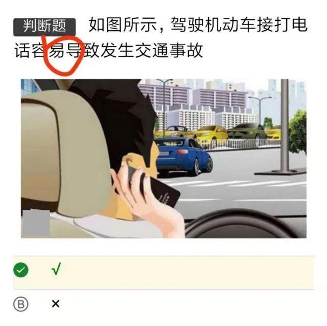 汽车驾照考试科目一,科目一过关也有秘诀,96分以上没问题!插图(9)