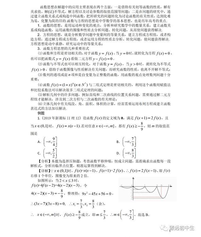 函数与方程思想在函数中的应用