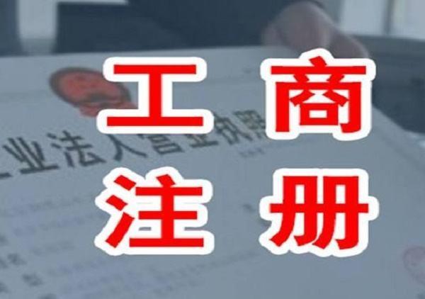 在成都市办理工商注册财税公司有什么政策优惠