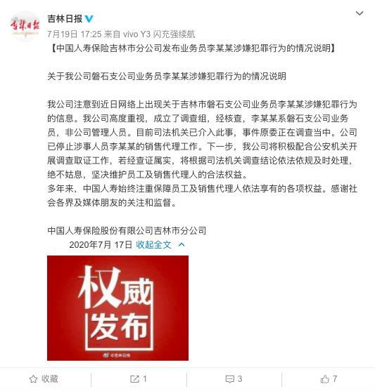 中国人寿一高管6次强奸女员工?回应:司法机关已介入-今日股票_股票分析_股票吧