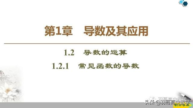 江苏高二《导数》第1章 1.2  1.2.1 常见函数的导数