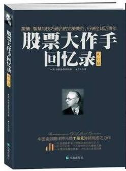 书籍中国股市交易性机会详解,股市进阶之道的6本畅销书 春节股市经典书籍推荐(二)
