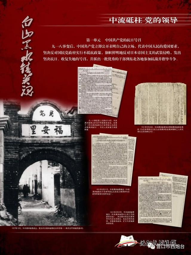 白山黑水铸英魂 ——东北军民14年抗战史实展-第8张