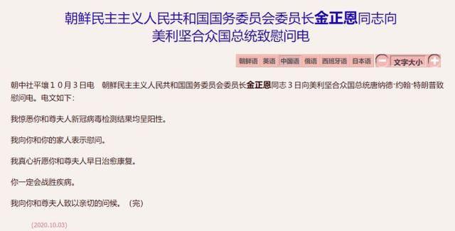 金正恩向特朗普致慰问电【www.smxdc.net】 全球新闻风头榜 第1张