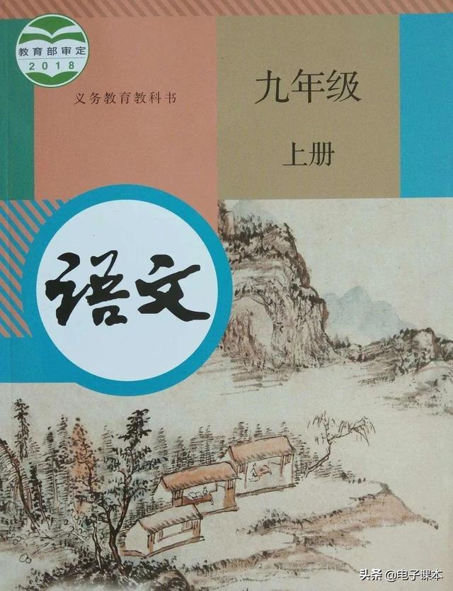 人教版9年级上册语文课本PDF版下载