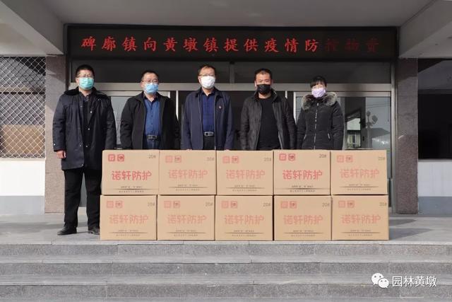 影诺妮,日照市岚山区黄墩镇接收社会捐赠的名单 来了②