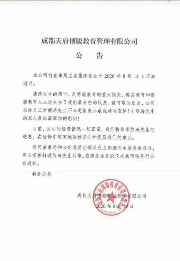 博骏教育前董事会主席熊涛疑因坠亡 近日被列为失信被执行人