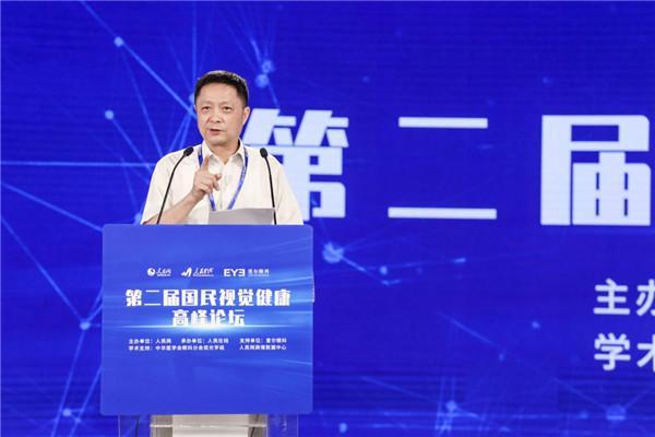 第二届国民视觉健康高峰论坛在京举行 发布青少年近
