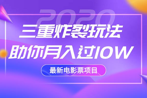 佐道超车暴富系列课2:2020最新电影票项目,三重炸裂玩法助你月入过10W