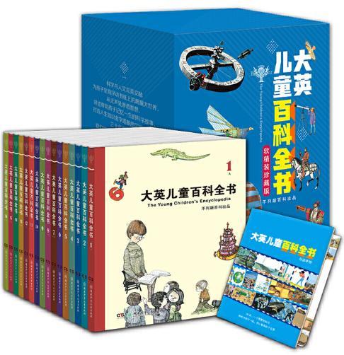 书单推荐丨10套火遍全网的儿童大科普书,孩子开眼界、涨知识插图8