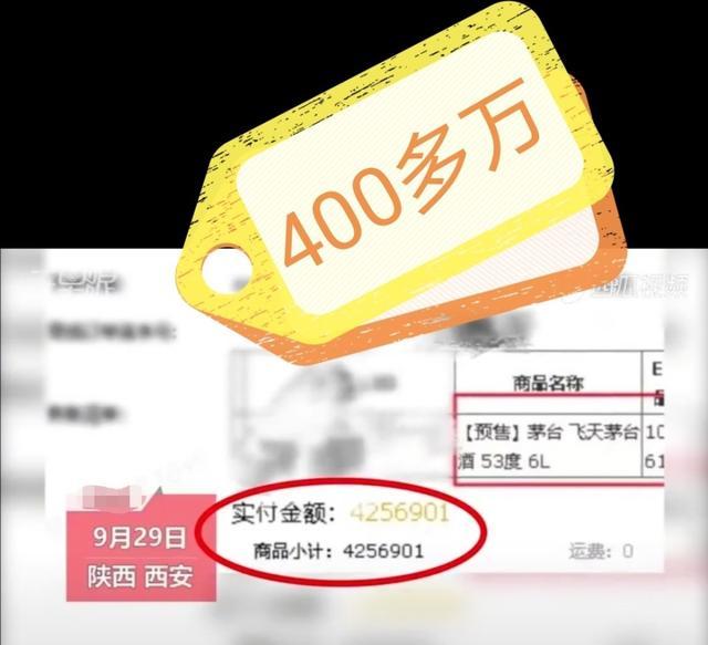 熊孩子用父亲手机下单400多万元的茅台,网友:关键付款成功了【www.smxdc.net】 全球新闻风头榜 第3张
