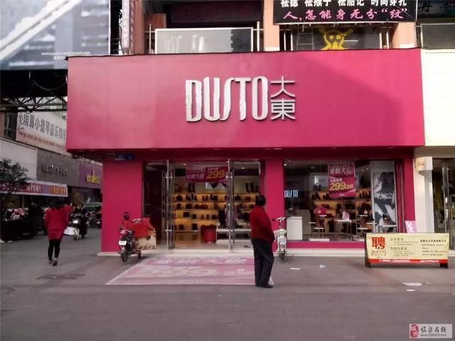 大东女鞋股票代码,百丽败了!它靠一双49元的鞋,全国开了5000家店,一年卖3000万双