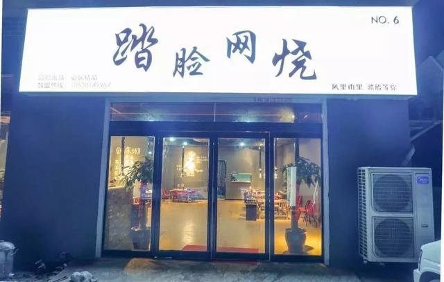 """5折!平顶山这8家明星餐饮团结搞事变,要让你""""吃不了兜着走""""!插图"""