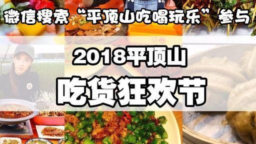 """5折!平顶山这8家明星餐饮团结搞事变,要让你""""吃不了兜着走""""!插图47"""