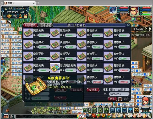 梦幻西游股票系统可以存钱吗,梦幻西游玩家预算一百亿道人期间囤兽决年底会赚多少