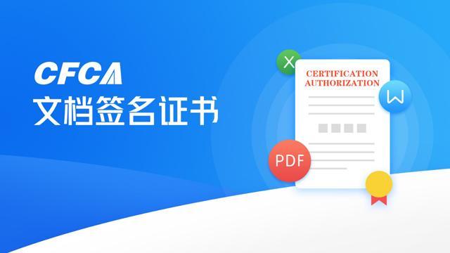 证书签名软件,CFCA文档签名证书 守护电子文件公信力
