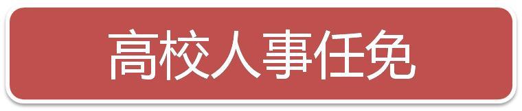 一周:高鸿钧任中国科学院副院长|蓝绍敏任贵州省委副书记