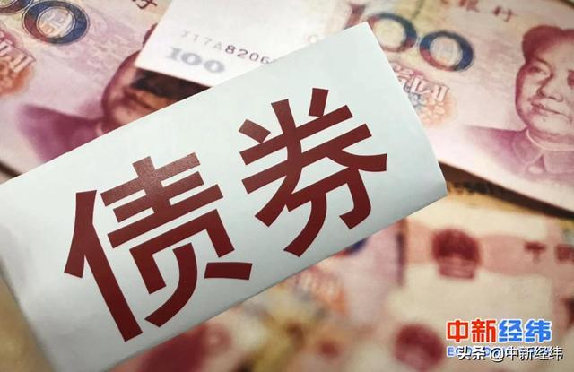 财政部:抗疫特别国债已累计发行7200亿