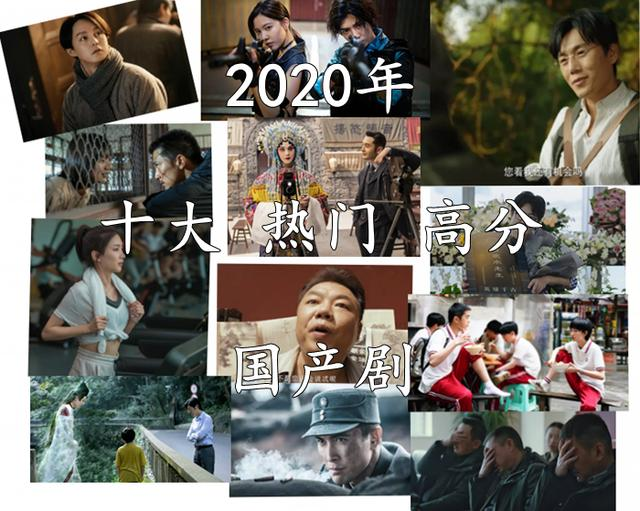 20年十大热门高分国产剧:《装台》曲高和寡,《棋魂》未入前三插图2