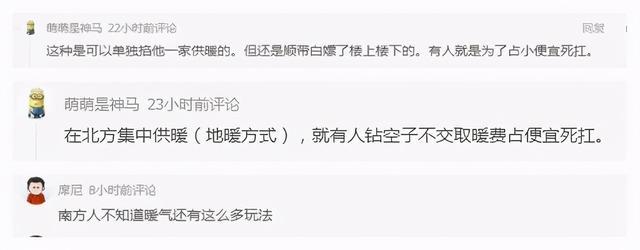 """""""蹭暖族""""不讲武德?网友:不能因为暖气没密码就随便蹭 全球新闻风头榜 第2张"""