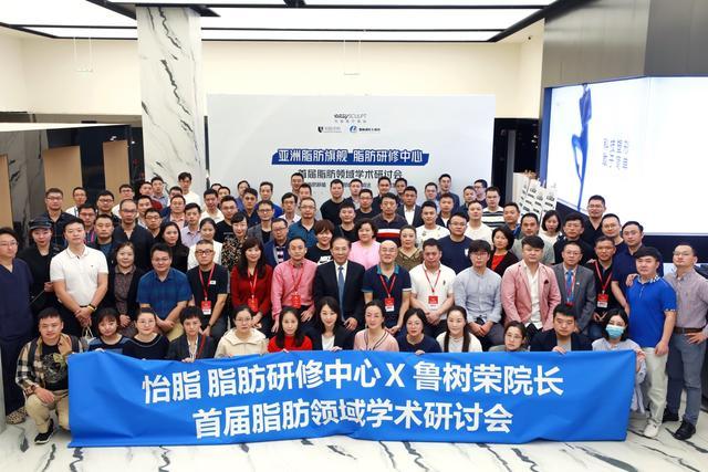 成都怡脂举办首届脂肪学术研讨会:赋能脂肪医生,共筑科技塑形新未来