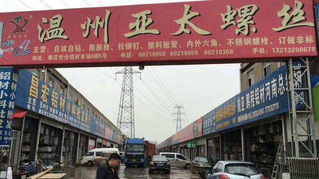 """""""螺丝大王""""陈秀新,在全国开设8家公司100多家直营店"""