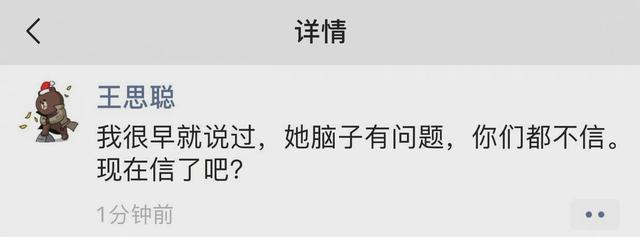 王思聪疑是内函赵丽颖