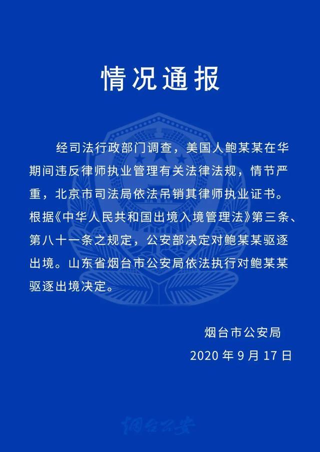 公安部决定对鲍某某驱逐出境【www.smxdc.net】
