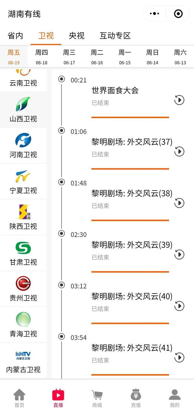微信群也能看电视台了!流畅清晰频道多,完美-微信群群发布-iqzg.com
