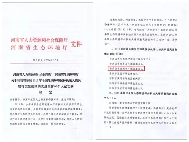 平顶山市生态环境局汝州分局 被河南省人社厅、省生态环境厅记功褒扬插图